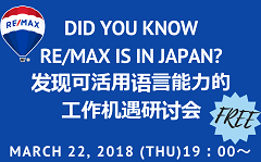 Did you know RE/MAX is in Japan Mar 22 seminar